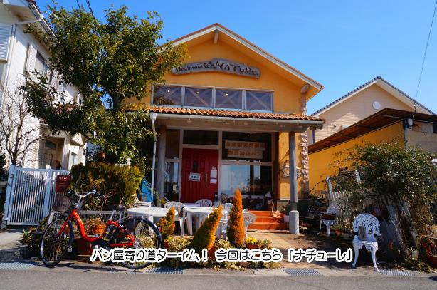 33-11滋賀県 ナチュール