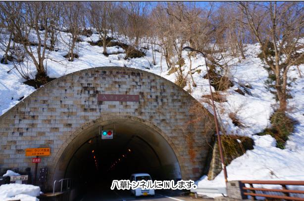 33-8八草トンネル