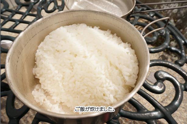 36-6コッヘルで米が炊けました