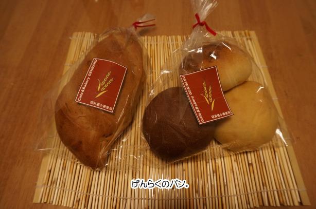 37-9げんらくの天然酵母のパン