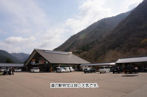 38-1道の駅明宝