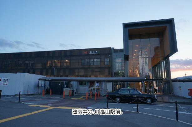 39-7高山駅前