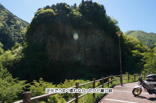 39-8巌立峡