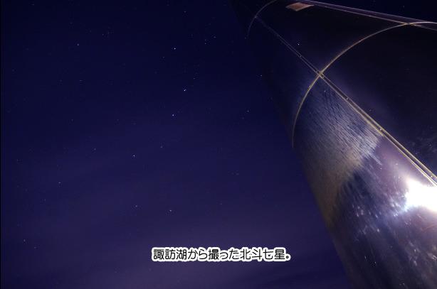 諏訪湖の北斗七星@新目もり