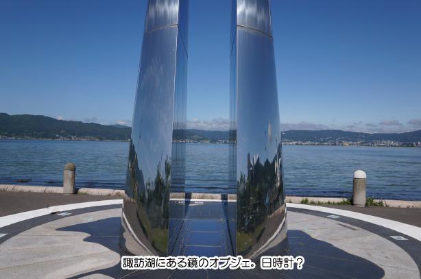 諏訪湖の鏡のオブジェ正式名称求む@新目もり