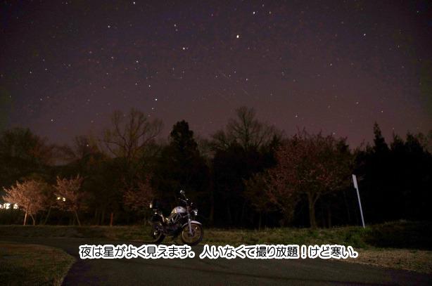 42-3星空の写真