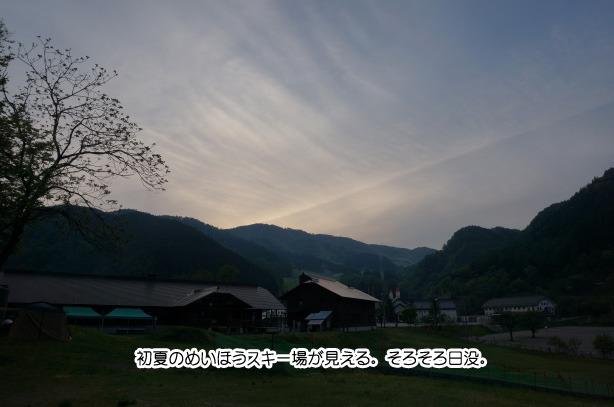 めいほう高原もりっこキャンプ場.jpg