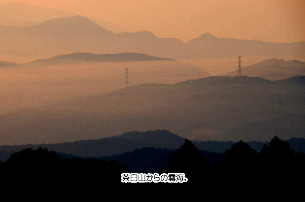 茶臼山雲海.jpg
