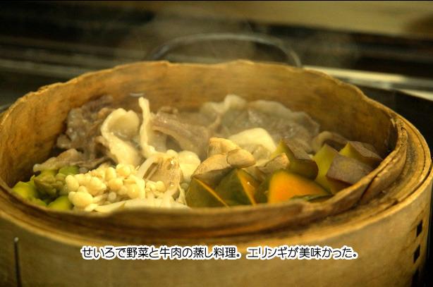 遊星館・蒸し料理.jpg