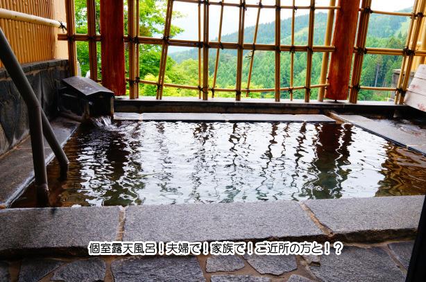 46-満天の湯個室露天