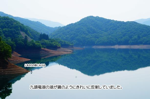 47-1.九頭竜湖