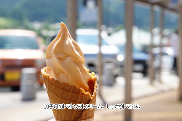 道の駅加子母 トマトソフトクリーム.jpg