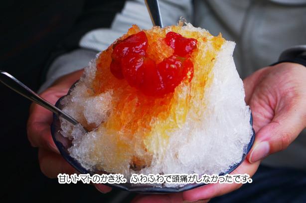 かき氷 トマトシロップ.jpg