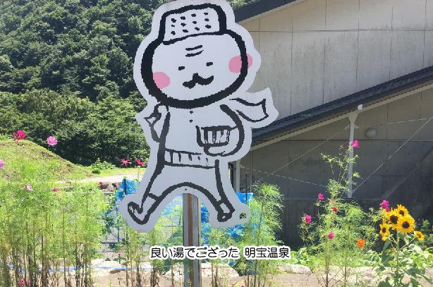 明宝温泉.jpg