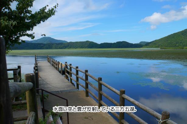 道の駅三方五湖.jpg