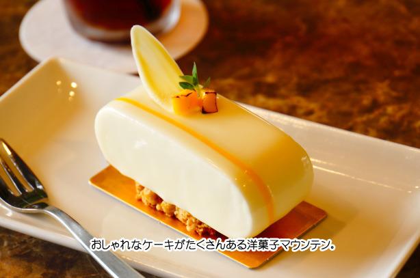 京都 洋菓子マウンテン ケーキ