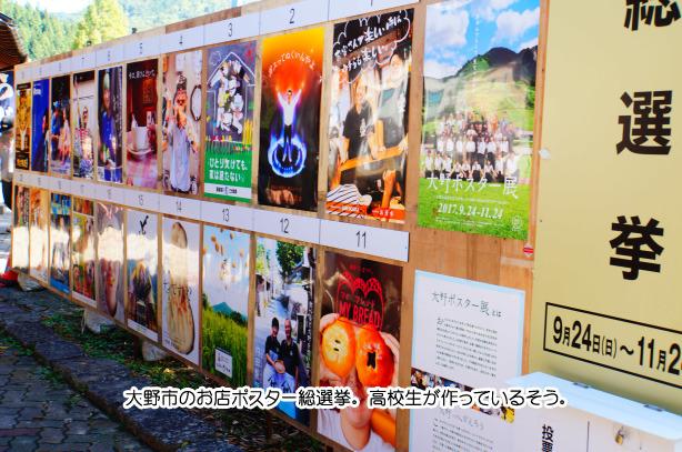 道の駅九頭竜 59-2