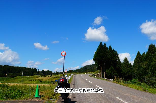 六呂師高原 59-4