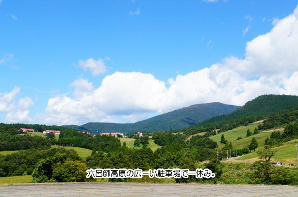 六呂師高原 59-5
