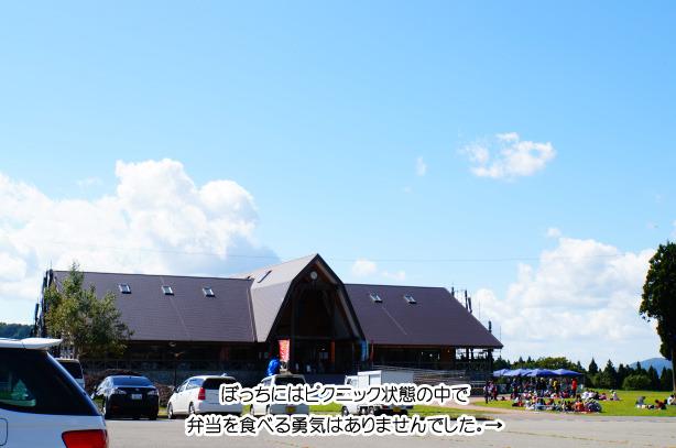 六呂師高原 59-6