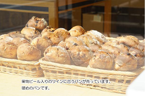 ひとみワイナリーのパン