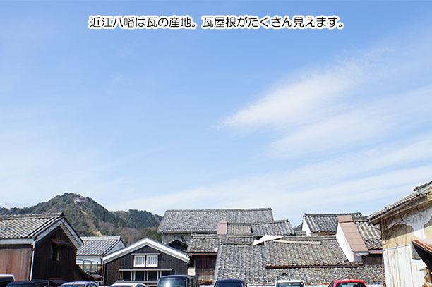 近江八幡の瓦屋根