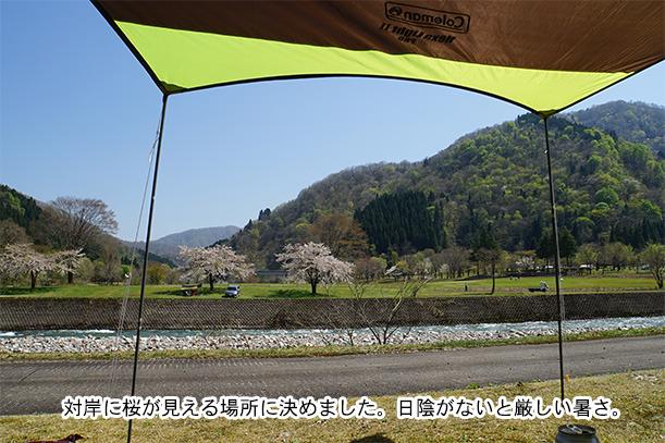 麻那姫湖キャンプ