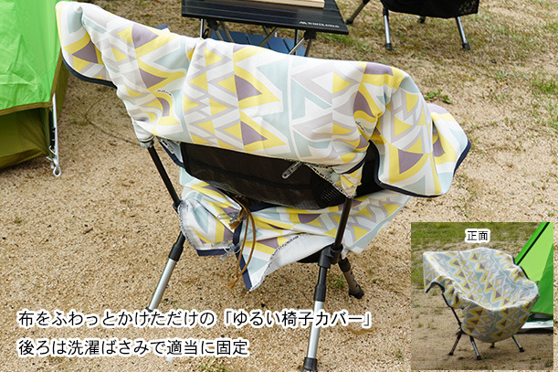 アウトドア椅子カバー 自作