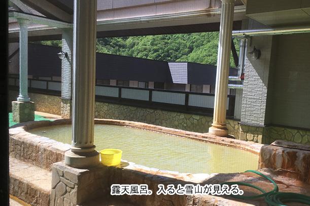 平湯バスターミナル温泉 露天風呂