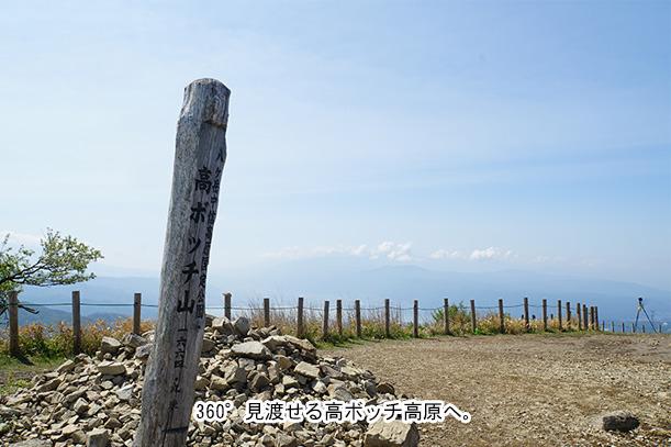 高ボッチ高原