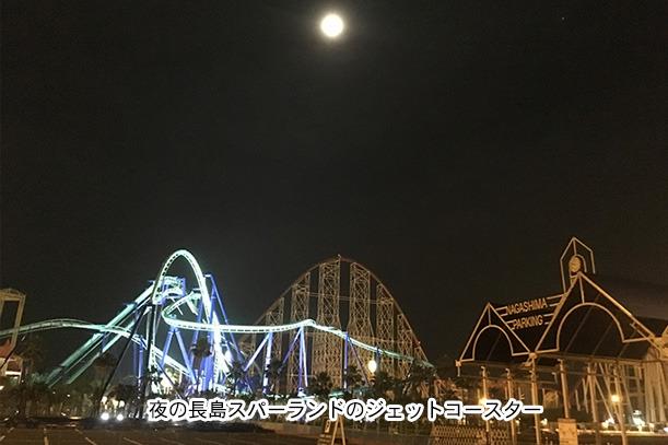 長島スパーランドのライトアップ