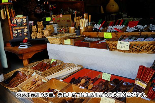 奈良井宿の漆器店