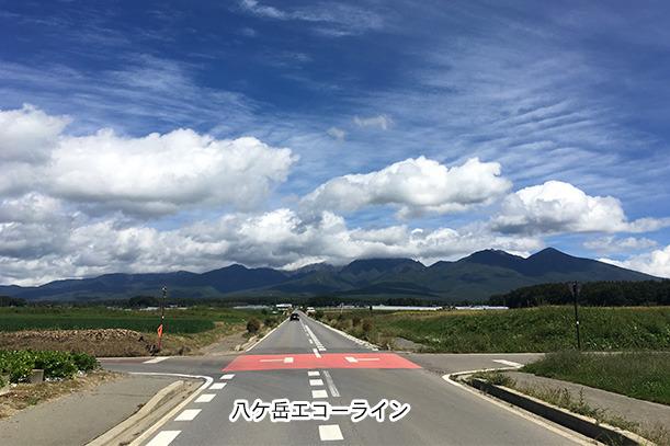 八ケ岳エコーライン