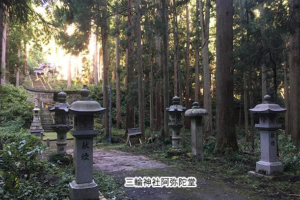 三輪神社阿弥陀堂