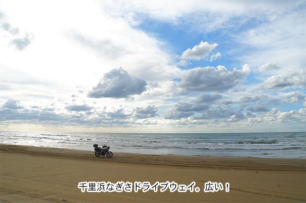 千里浜 なぎさドライブウェイ