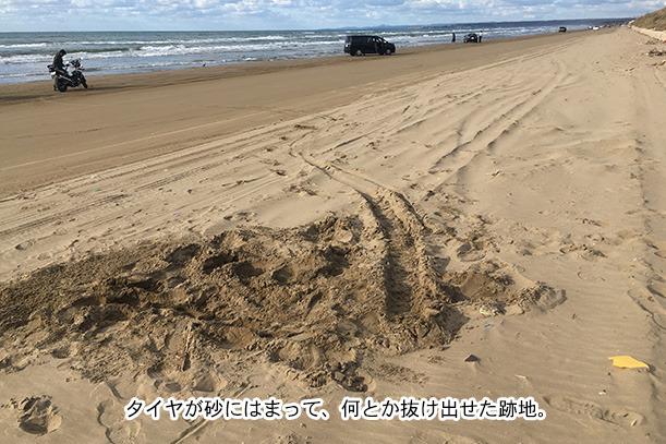 千里浜でバイクが埋まった跡
