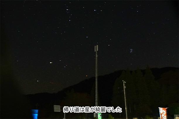 国道8 峠の星空
