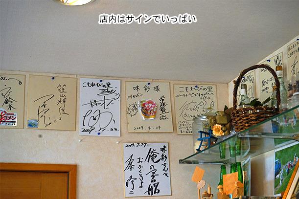 カフェレストラン味彩のサイン色紙