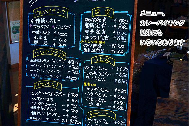 カフェレストラン味彩のメニュー