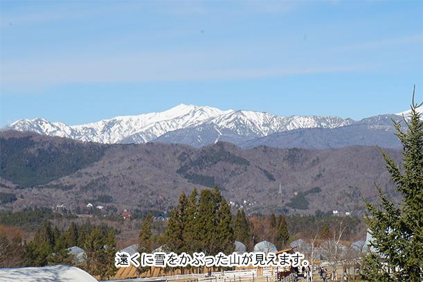 牧歌の里 雪山
