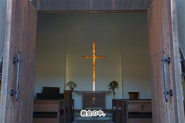 牧歌の里 教会の室内