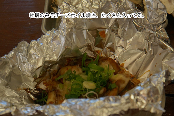 牡蠣の味噌ホイル焼き