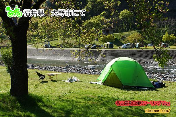名古屋発日帰りツーリングBlogtitle110
