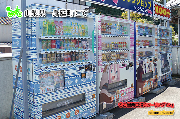 名古屋発日帰りツーリングBlogtitle120