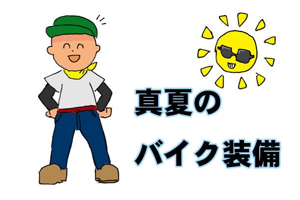 名古屋発日帰りツーリングBlogトップ画像.jpg