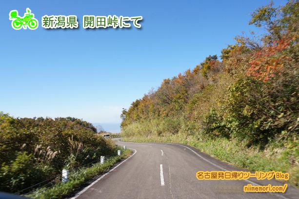 名古屋日帰りツーリングBlog26表紙/新目もり