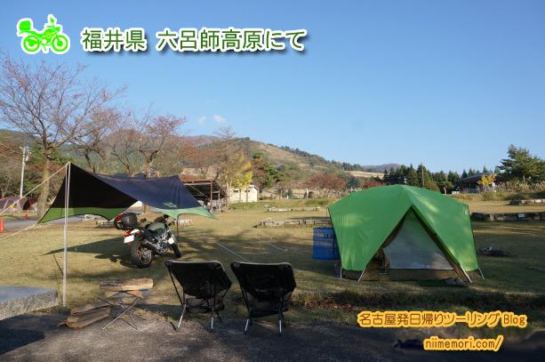 名古屋発日帰りツーリングBlog表紙27/新目もり