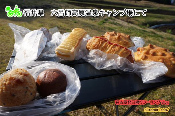 名古屋発日帰りツーリングBlog表紙42