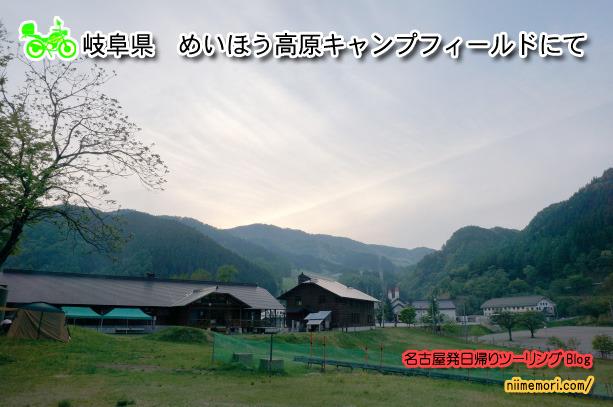 名古屋発日帰りツーリングBlog44.jpg