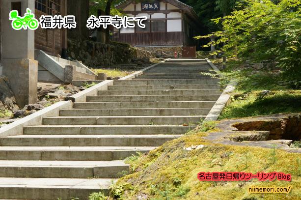 名古屋発日帰りツーリングBlog表紙47
